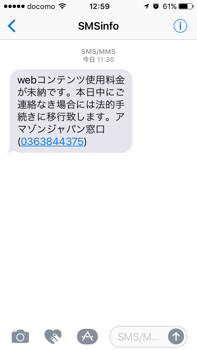 架空請求 電話番号